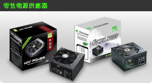 Retail Power Supplies